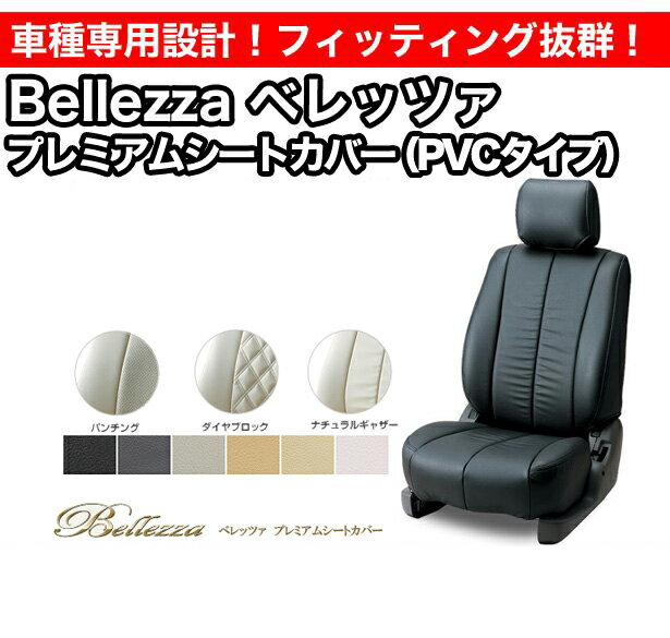 Bellezza ベレッツァ プレミアムシートカバー PVCタイプ CR-V RE3/4 (品番:082)