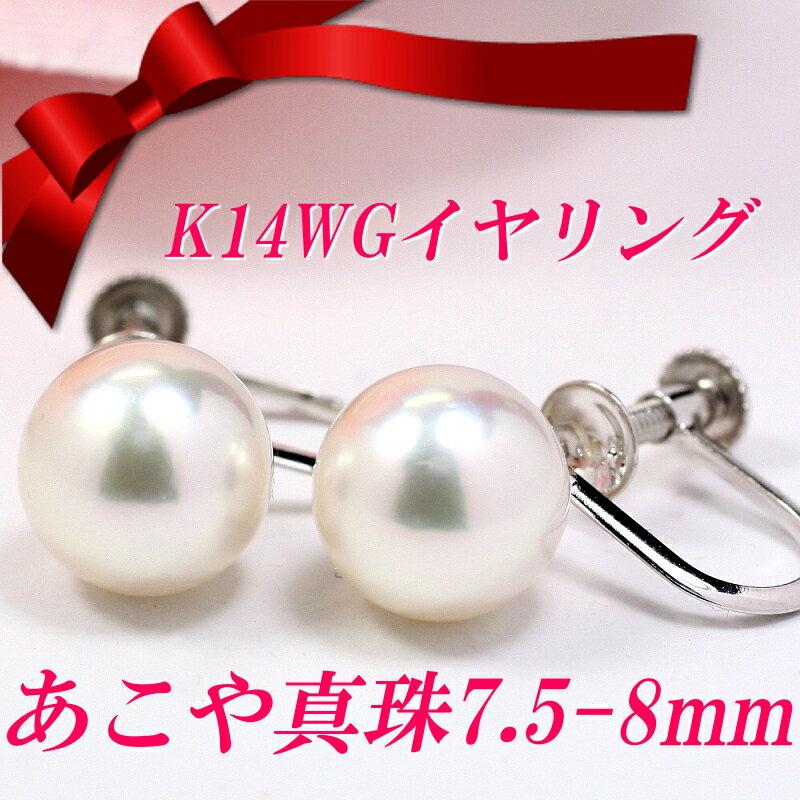 K14WGあこや真珠イヤリング7.5-8mm アコヤ真珠★パール