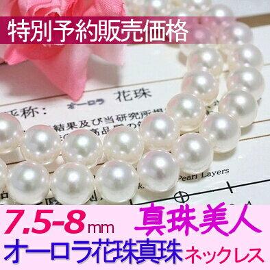 オーロラ花珠真珠ネックレス7.5-8mm★特別予約販売価格★あこや真珠(アコヤ真珠)★