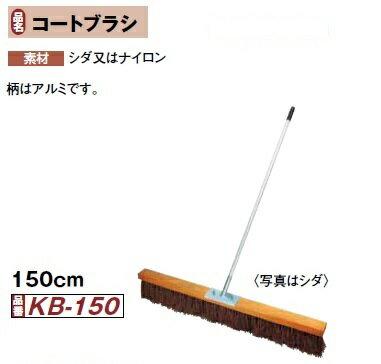 ゲートボール【送料無料】ゲートボール コートブラシ K-150【 02P18Jun16 】
