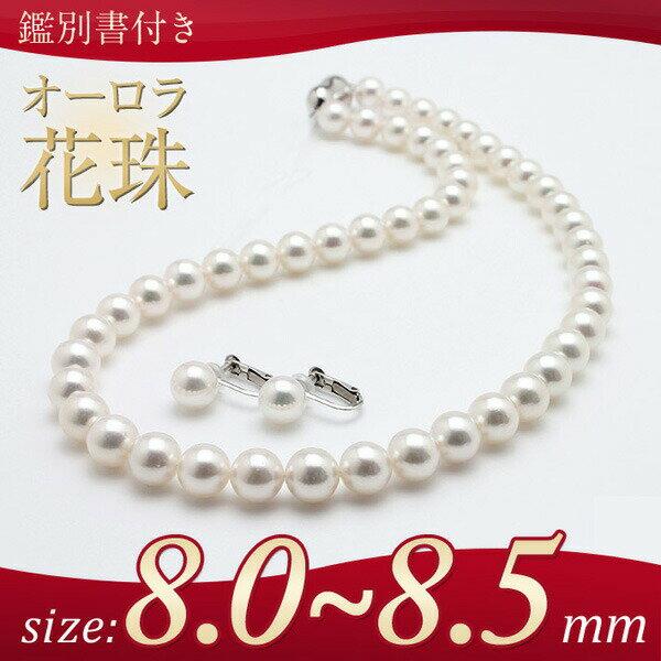 オーロラ 花珠パール ネックレス・イヤリングセット 日本産アコヤ真珠(ホワイト系) ネックレス 真珠科学研究所 鑑別書付き 8mm-8.5mm 日本製 D3PL001 ds-55-61269-1