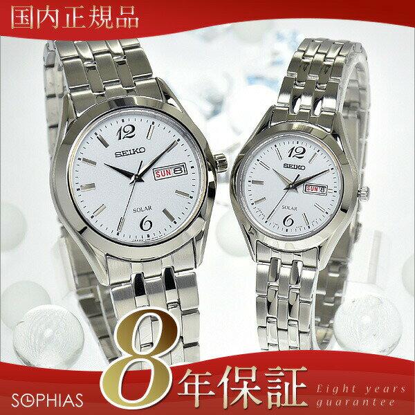 【長期保証8年付き】セイコー ペア腕時計 SBPX079 & STPX027 スピリット ソーラー時計 ペアウォッチ [SEW14]