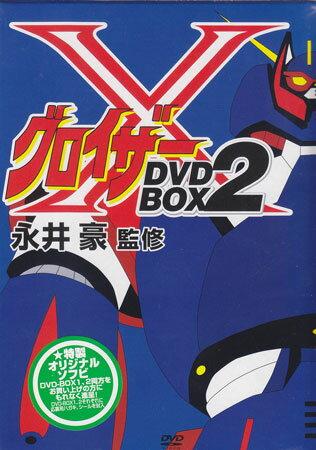 グロイザーX DVD BOX 2 【DVD】【RCP】