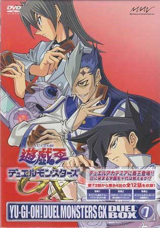 遊☆戯☆王デュエルモンスターズGX DUEL BOX 7 【DVD】【RCP】