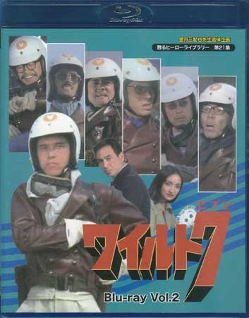 ワイルド7 Blu-ray Vol.2 【Blu-ray】