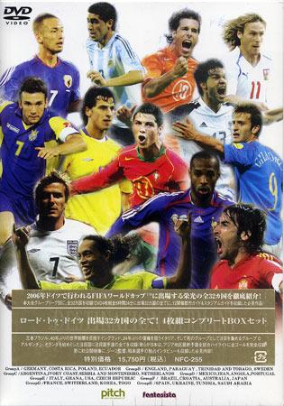ロード トゥ ドイツ2006 出場32カ国の全て!4枚組コンプリートBOXセット 【DVD】【RCP】