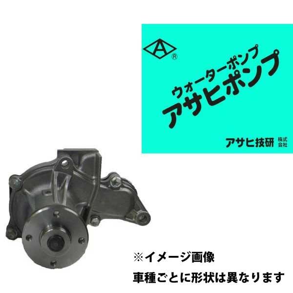 送関込 ウォーターポンプ ウオポン デュトロ DUTRO KK-XZU306 KK-XZU411 A5876 PUMP アサヒ ASAHI ヒノ 日野 HINO