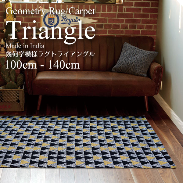 1畳 トライアングル 大胆に配置されたツートーンカラーのトライアングルが印象的なインド製ラグ・カーペット 約100×140cm 北欧風 コットン 綿混 リビングラグ 絨毯 長方形 mr036