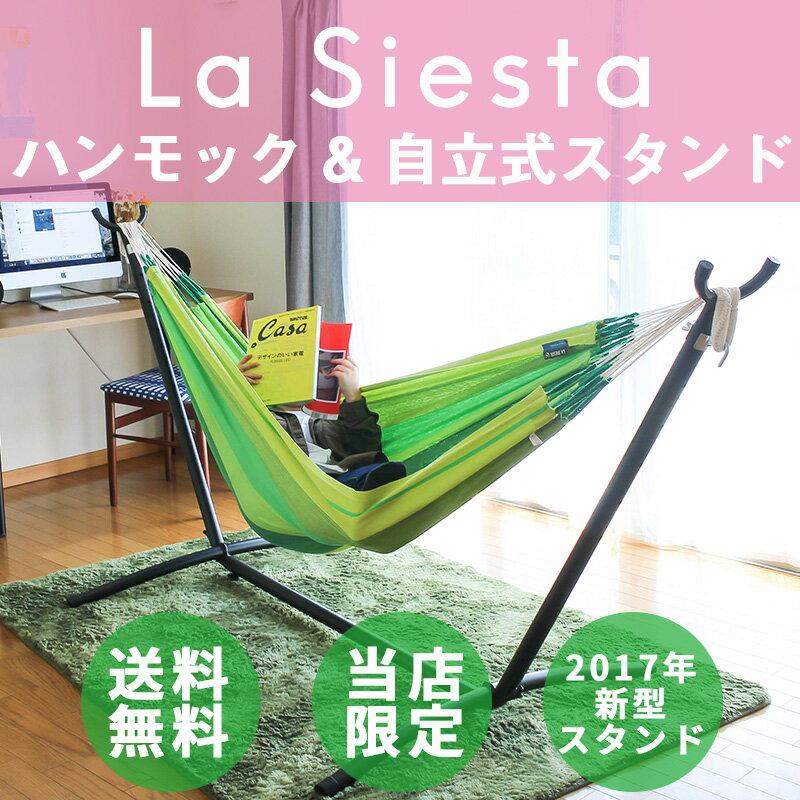 La Siesta(ラシエスタ) ハンモック 自立式 スタンド セット シングルサイズ大人1人用