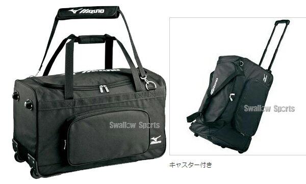 ミズノ 遠征 バッグ キャスターバッグ 2DB8900 Mizuno 野球用品 スワロースポーツ