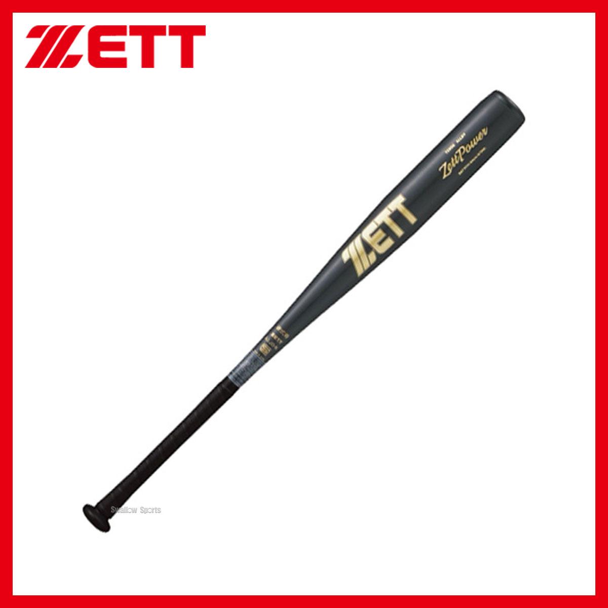 ゼット ZETT 硬式 金属 バット アルミ ZETTPOWER 84cm BAT1834 バット 硬式用 金属バット ZETT 【SALE】 野球用品 スワロースポーツ ■TRZ