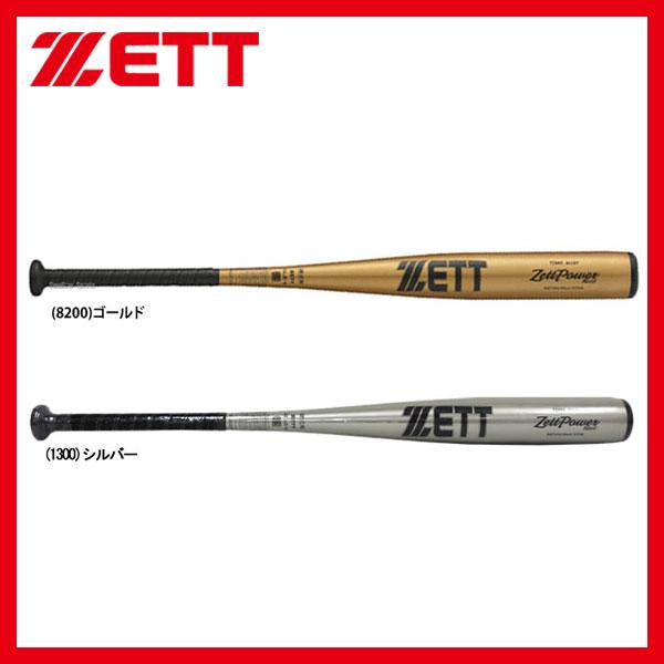 ゼット ZETT 硬式 金属 バット アルミ ZETTPOWER 2nd 83cm BAT1853 バット 硬式用 金属バット ZETT ksebt 【SALE】 野球用品 スワロースポーツ ■TRZ