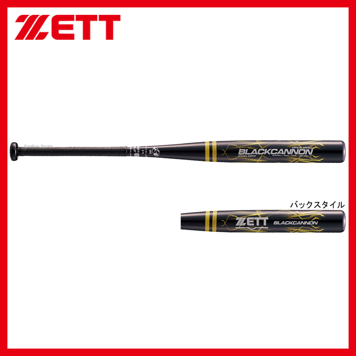 ゼット ZETT ソフト カーボン 3号 バット ブラックキャノン 革・ゴム対応 BCT53624 バット ZETT 【SALE】 野球用品 スワロースポーツ