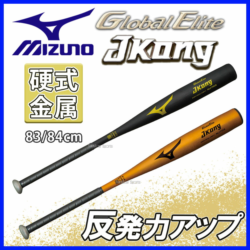 【あす楽対応】 ミズノ 硬式 金属 バット グローバルエリート Jコング 1CJMH111 Mizuno 野球用品 スワロースポーツ