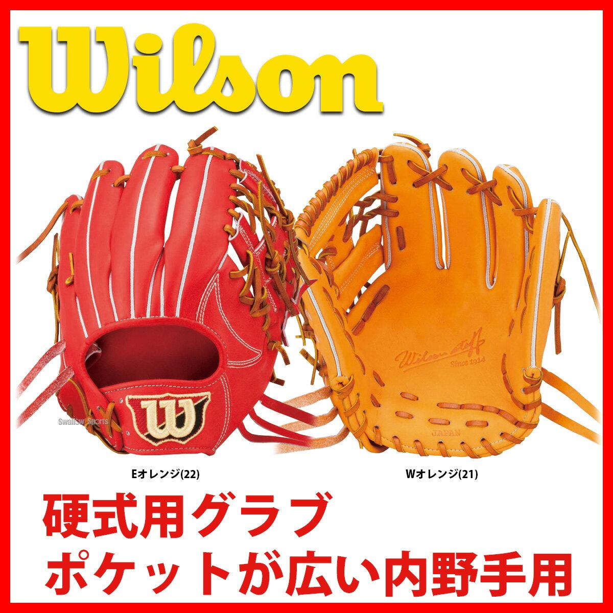 ウィルソン 硬式グラブ Wilson staff 内野手用 WTAHWQ6KH 硬式用 グローブ 野球用品 スワロースポーツ