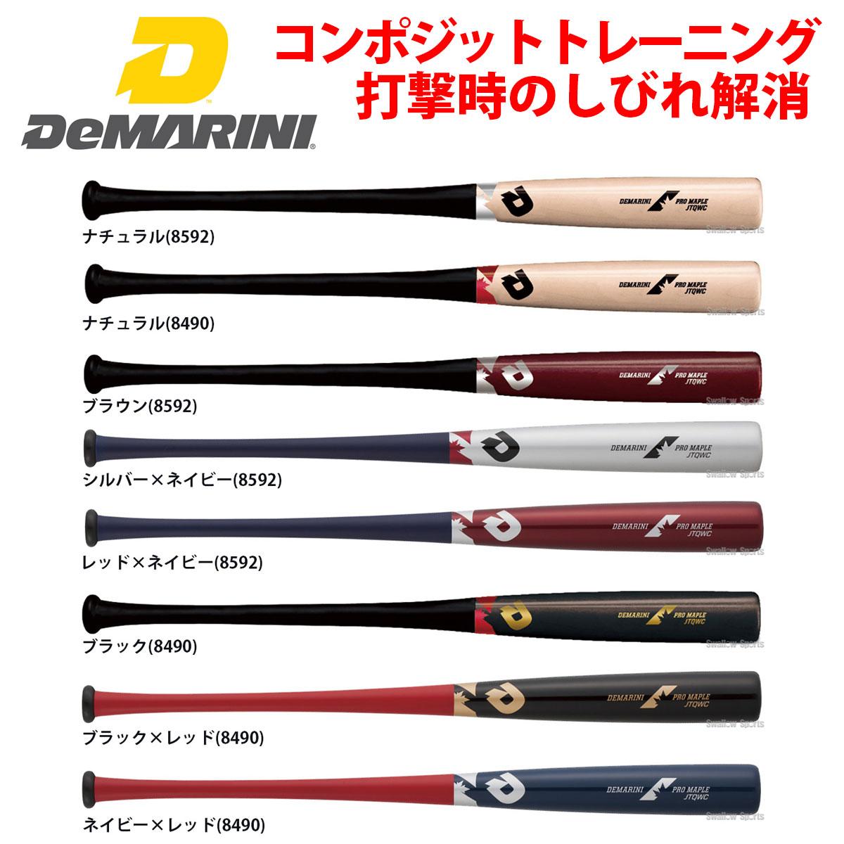 【あす楽対応】 ウィルソン ディマリニ プロメープル コンポジット トレーニング バット WTDXJTQWC 野球用品 スワロースポーツ
