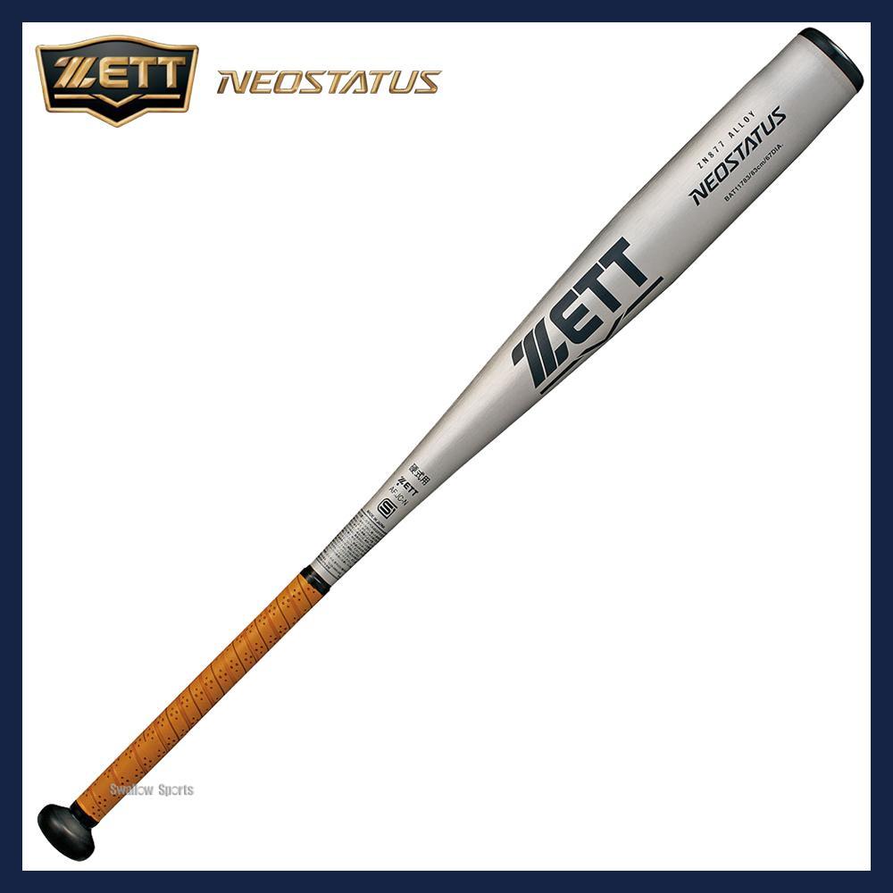 ゼット ZETT 硬式用 金属 バット ネオステイタス BAT11784 【SALE】 野球用品 スワロースポーツ ■TRZ