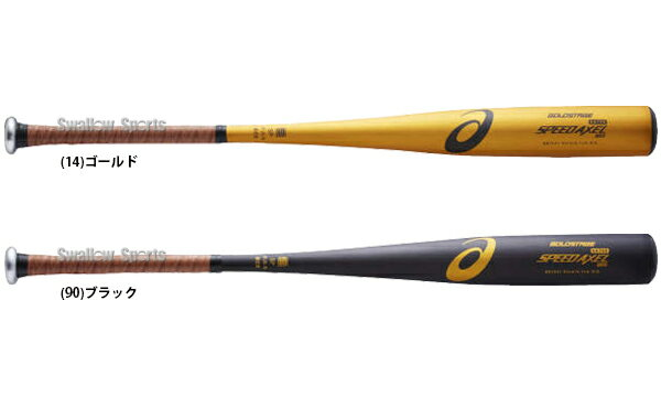 アシックス ベースボール ASICS 硬式用 金属製 バット ゴールドステージ スピードアクセル QUICK BB7041 バット 硬式用 野球用品 スワロースポーツ