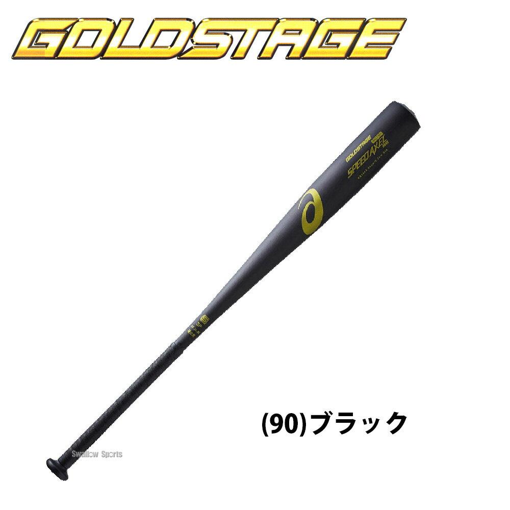 アシックス ベースボール ASICS 硬式用 金属製 バット ゴールドステージ スピードアクセル DRIVE BB7043 バット 硬式用 野球用品 スワロースポーツ