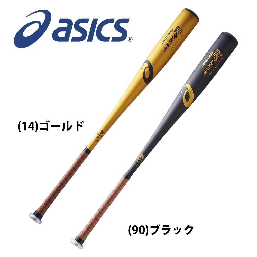 アシックス ベースボール ASICS 硬式用 金属製 バット 中学生用 ゴールドステージ スピードアクセル QUICK BB8751 バット 硬式用 野球用品 スワロースポーツ