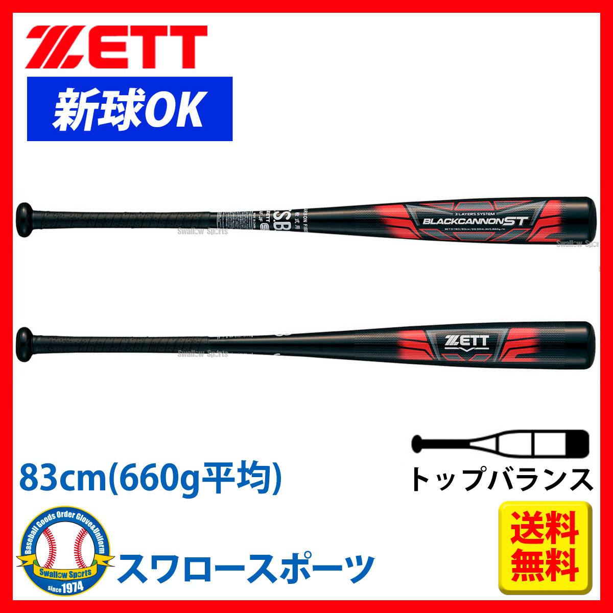 【あす楽対応】 ゼット ZETT 軟式 FRP製 バット ブラックキャノン ST BCT31783 軟式用 野球用品 スワロースポーツ 【SALE】■ftd