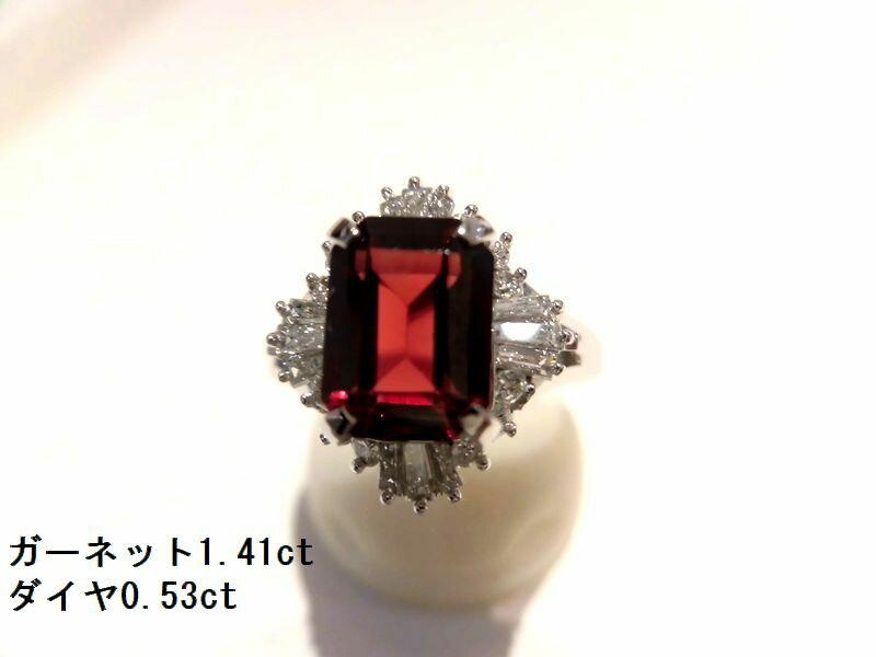 PTガーネットダイヤリング/G1.41ct D0.53ct/F8288/リング/指輪/ゆびわ/ring/ジュエリー/女性用/レディース/プレゼント/ギフト/お買い得/オススメ/送料込み/宝石