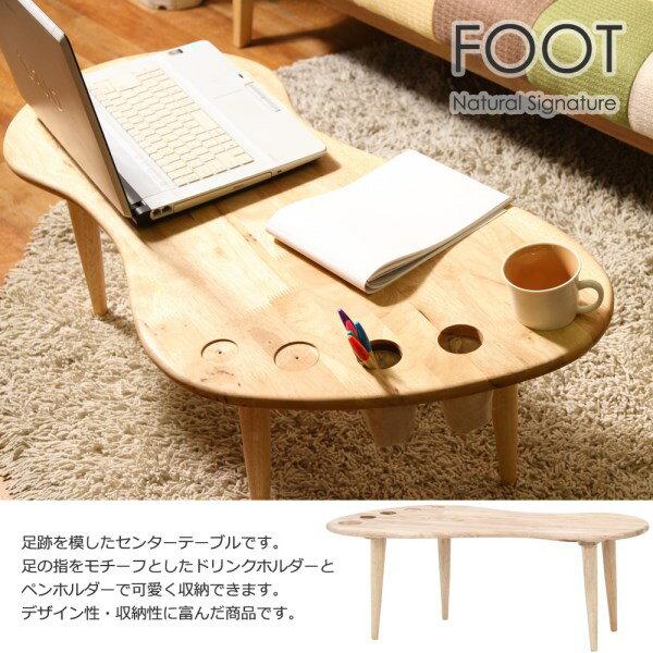 【送料無料】センターテーブル ローテーブル Natural Signature センターテーブル FOOT ひょうたん型テーブル