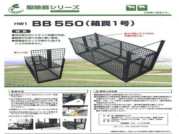 栄工業 ノイヌ サル 捕獲 駆除 箱罠1号 BB550 HW1