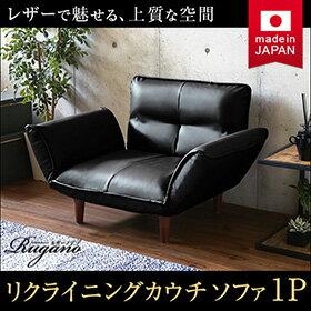 1人掛ソファ(PVCレザー)5段階リクライニング、フロアソファ、カウチソファに 日本製|Rugano-ルガーノ-