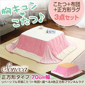カジュアルホワイトこたつ【-Soneca-ソネカ(正方形・70cm幅)】(こたつテーブル+掛布団+ラグの3点セット)