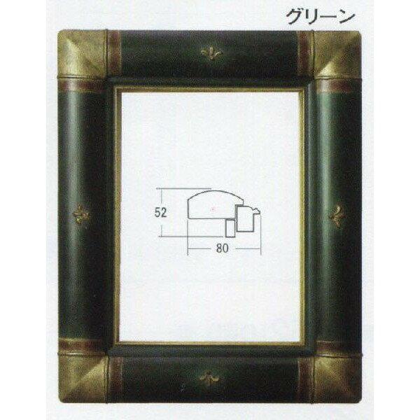 油絵用 ハンドメイド額縁  6241 (Z-20型) グリーン  F30  -新品