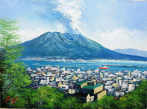油絵 肉筆絵画 M15サイズ 「桜島」 辻 京子 木枠付 -新品