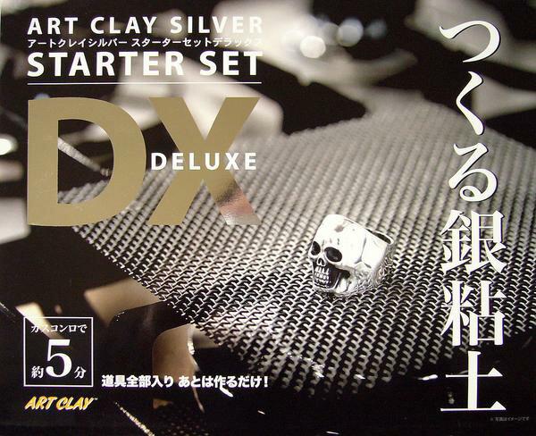 アートクレイシルバー・スターターセットDX -新品 送料込 (ART CLAY SILVER) 【smtb-k】【w2】