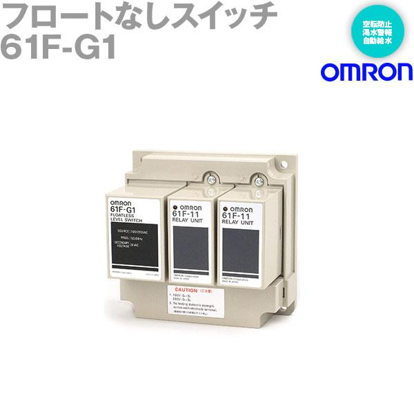 当日発送OK オムロン OMRON 61F-G1 AC100/200V フロートなしスイッチ コンパクトタイプ 空転防止・渇水警報・自動給水 NN