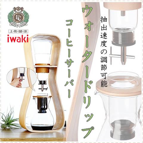 【送料無料】【水出し用コーヒー付】ウォータードリップコーヒーサーバー iwaki スノートップ K8635-M