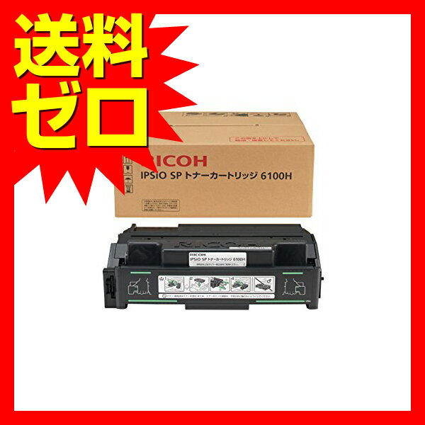 IPSiO SP トナーカートリッジ 6100H リコー☆515317★【送料無料】【あす楽】 1202SNZC^