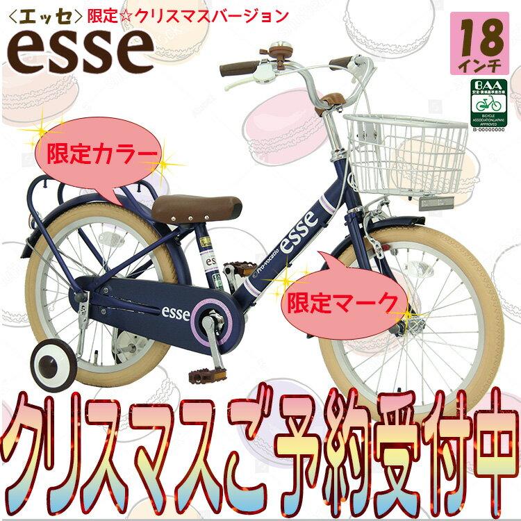 【完全組立】【クリスマス限定モデル】幼児自転車 エッセ 18インチ BAA(安全基準)適合車 補助輪付き 女の子 男の子 クリスマス 自転車 幼児車