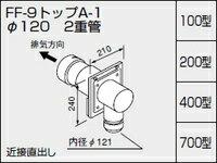 NORITZ(ノーリツ)給排気トップ FF-9トップA-1 φ120 二重管 200型 壁厚130~210ミリ 0704516