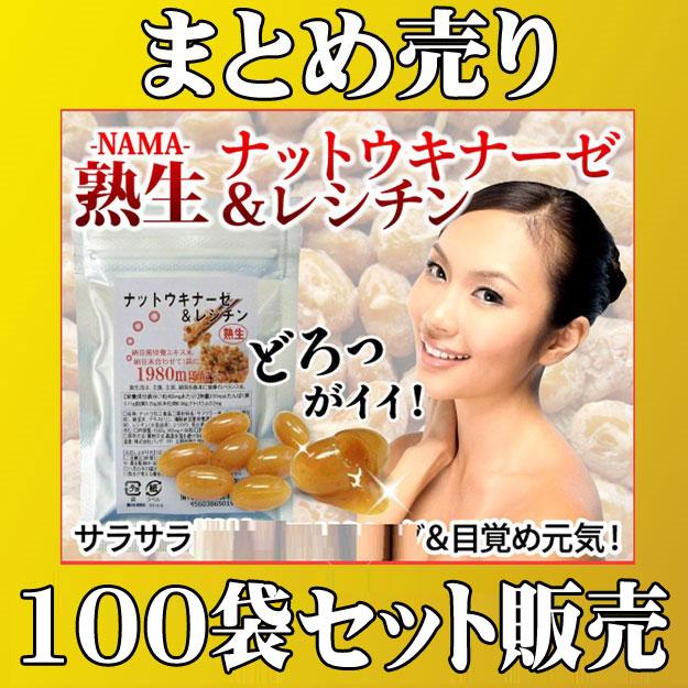 熟生 納豆キナーゼ サプリ ナットウキナーゼ & レシチン 30粒 (100袋セット販売 合計3000粒)納豆菌培養エキス末納豆末合わせて1袋に1980mg配合 あす楽