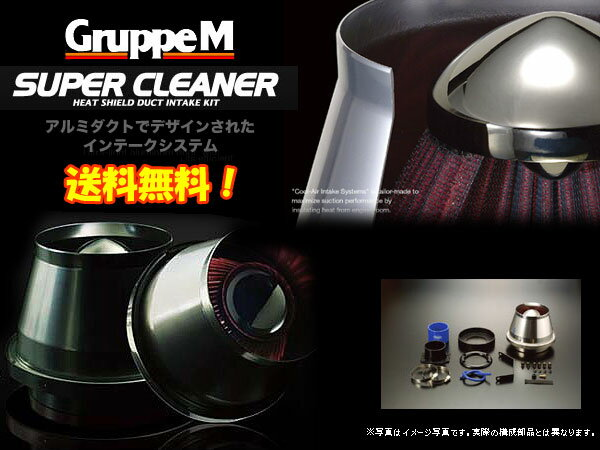 GruppeM スーパークリーナー アルミ [エスクァイア ZRR80W/ZRR85W] グループM エアクリ SUPER CLEANER アルミダクト  ★送料無料(条件付)★ 【web-carshop】