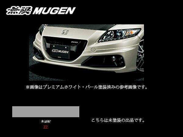 無限 フロントアンダースポイラー(ZZ) [CR-Z ZF2 H25/10~H27/8] mugen 未塗装  ★新品★ 【web-carshop】