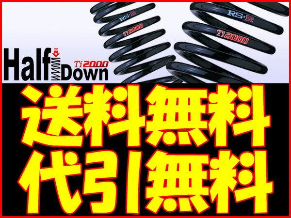 RS-R Ti2000ハーフダウン [セレナ C25/CC25] RS★R・RS☆R・RSR ダウンサス  ★代引き手数料無料&送料無料★ 【web-carshop】