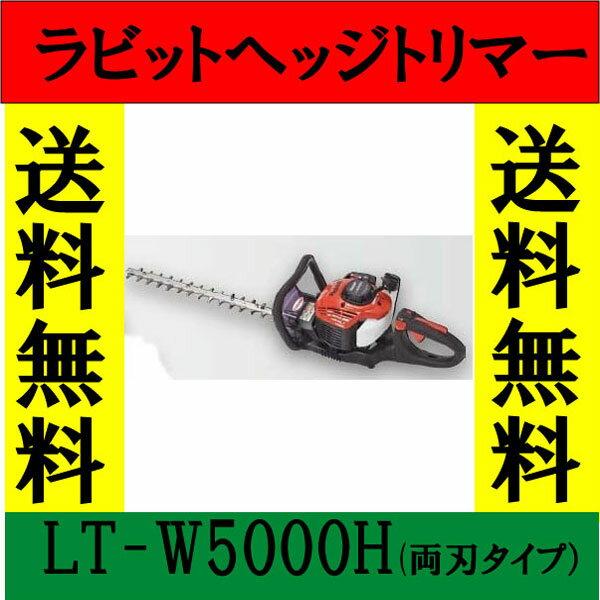 ラビット プロタイプヘッジトリマー 両刃タイプ LT-W5000H