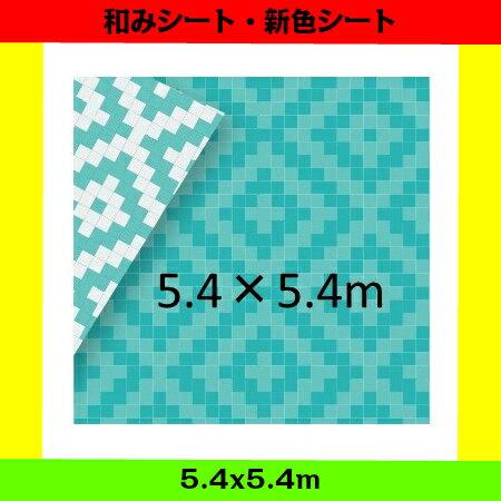 和みシート ブルーシート 5.4×5.4m