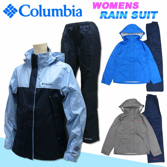 【送料無料】[Columbia]コロンビア [レディース]レインスーツ上下セット[S~XL][3色]PL0125/Womens/ウィメンズ/ウーマン雨具/ladys/女性/ナイロン/防水レインウエア/カッパ/アウトドア/フェス/登山/トレッキング/レインコート/キャンプ【あす楽】【RCP】