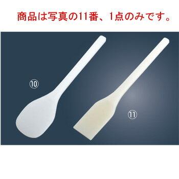 スーパースパテラ 角タイプ 60cm(PP製)【スパテラ】【スパチュラ】【しゃもじ】【杓文字】