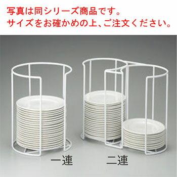 EBM プレートカセットホルダー 32cm用 二連式【業務用】【皿ホルダー】
