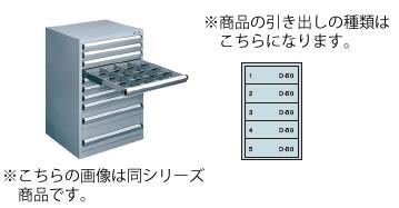 シルバーキャビネット SLC-2501 ドローア:D-50×5【代引き不可】【ドロアー】【収納】【業務用厨房機器厨房用品専門店】