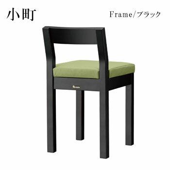 小町B椅子 ブラック