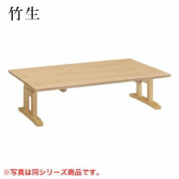 テーブル 竹生シリーズ ナチュラルクリヤ サイズ:W600mm×D750mm×H330mm 脚部:ZLN【代引き不可】